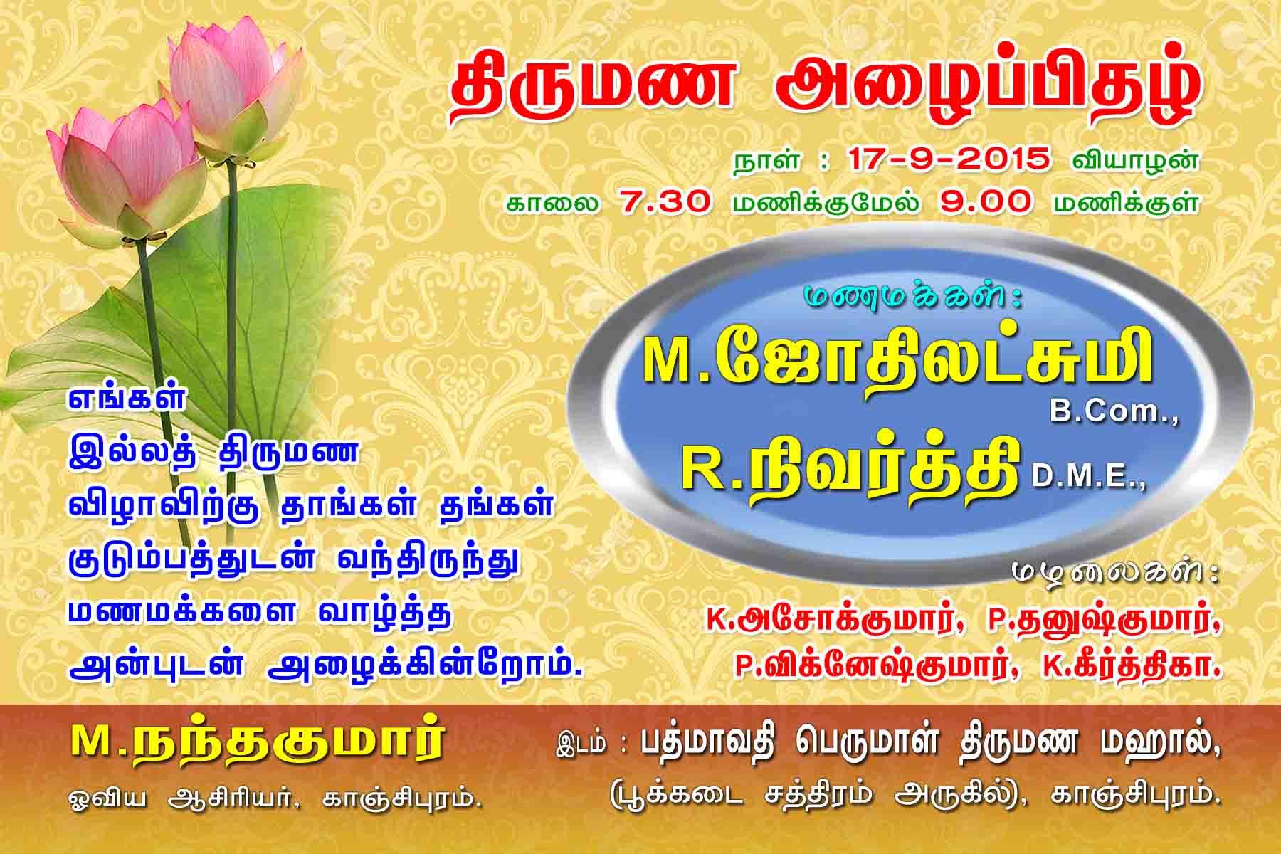 Invitation balajarts balaj arts invitation card balajarts stopboris Image collections